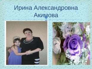 Ирина Александровна Акимова