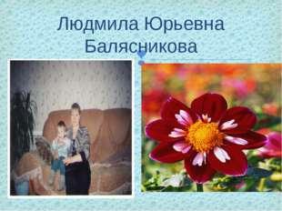 Людмила Юрьевна Балясникова