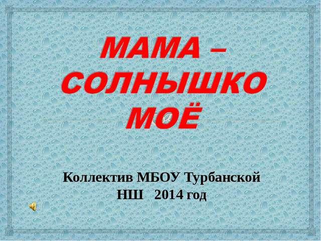 Коллектив МБОУ Турбанской НШ 2014 год