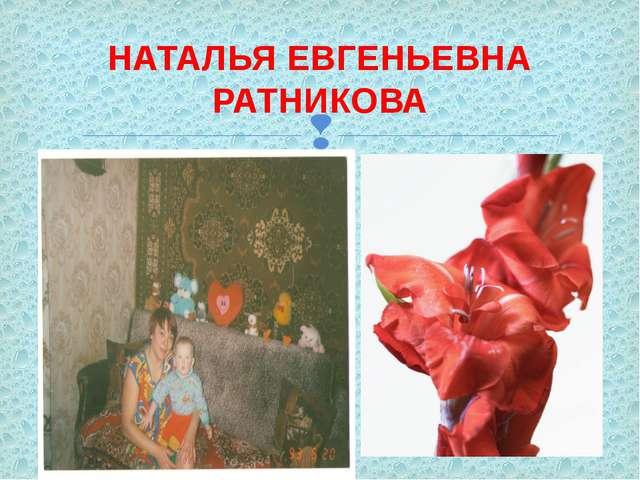 НАТАЛЬЯ ЕВГЕНЬЕВНА РАТНИКОВА