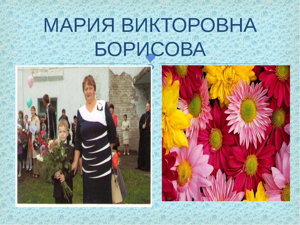 МАРИЯ ВИКТОРОВНА БОРИСОВА