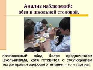 Анализ наблюдений: обед в школьной столовой. Комплексный обед более предпочит