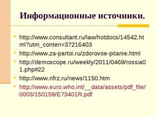 Информационные источники. http://www.consultant.ru/law/hotdocs/14542.html?utm