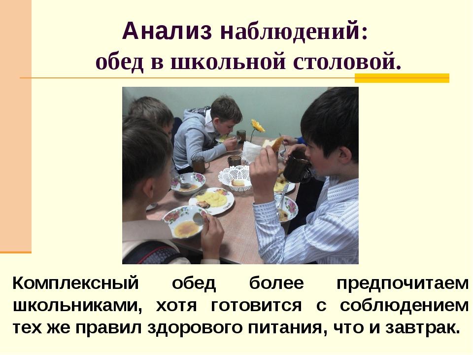 Анализ наблюдений: обед в школьной столовой. Комплексный обед более предпочит...