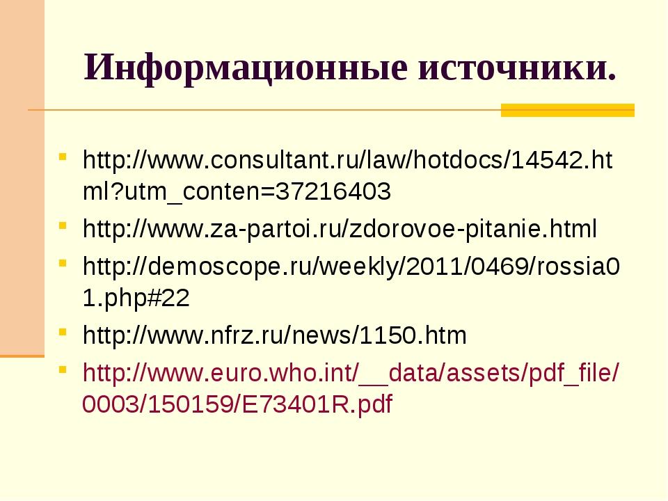 Информационные источники. http://www.consultant.ru/law/hotdocs/14542.html?utm...