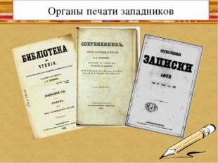 Органы печати западников