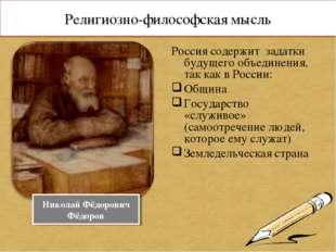 Религиозно-философская мысль Россия содержит задатки будущего объединения, та