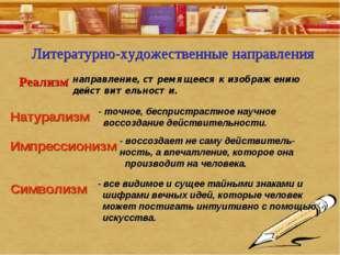 Литературно-художественные направления Реализм Натурализм Импрессионизм Симво