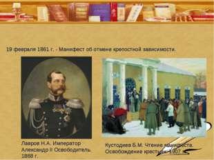Лавров Н.А. Император Александр II Освободитель. 1868 г. Кустодиев Б.М. Чтени