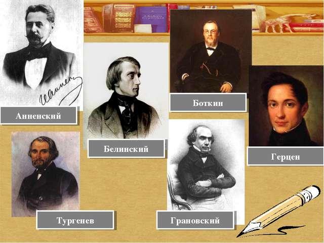 Анненский Герцен Грановский Тургенев Боткин Белинский