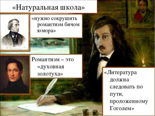 «Натуральная школа» «нужно сокрушить романтизм бичом юмора» Романтизм – это «...