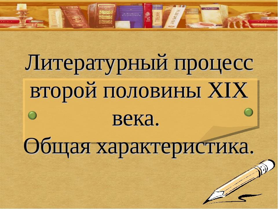 Литературный процесс второй половины XIX века. Общая характеристика.