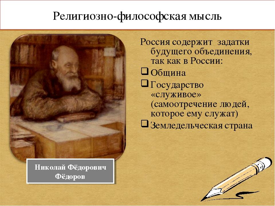 Религиозно-философская мысль Россия содержит задатки будущего объединения, та...