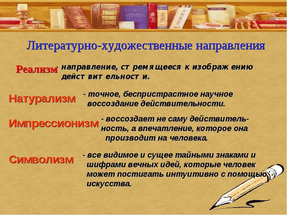 Литературно-художественные направления Реализм Натурализм Импрессионизм Симво...