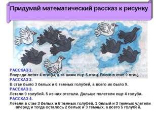Придумай математический рассказ к рисунку РАССКАЗ 1. Впереди летят 4 птицы, а