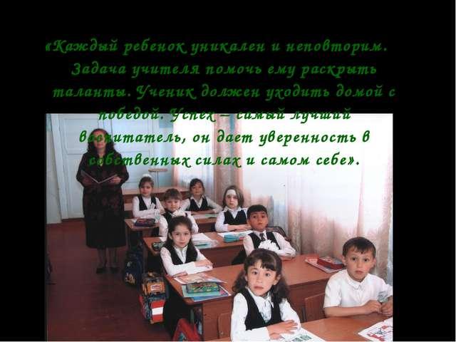 Я считаю: - «Каждый ребенок уникален и неповторим. Задача учителя помочь ему...