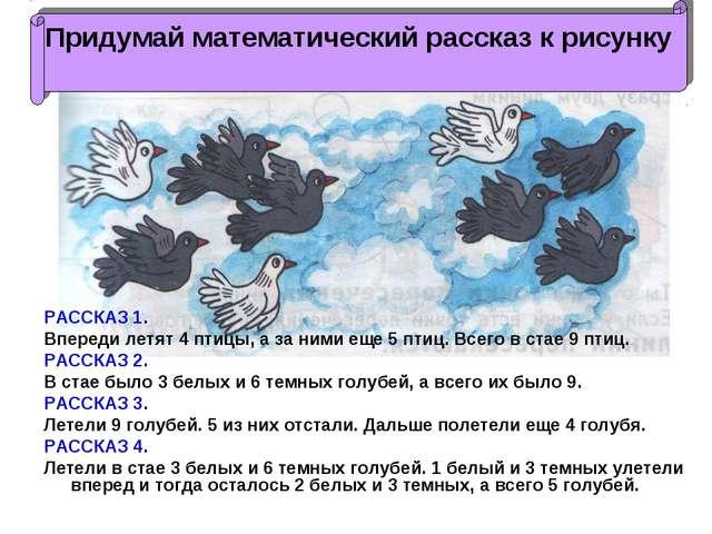 Придумай математический рассказ к рисунку РАССКАЗ 1. Впереди летят 4 птицы, а...
