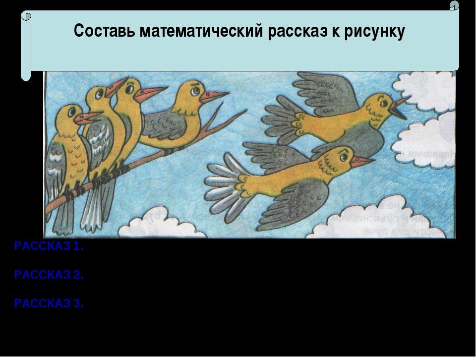 РАССКАЗ 1. На ветке сидело 6 птиц, 2 улетели. Осталось 4 птицы. РАССКАЗ 2. Ле...