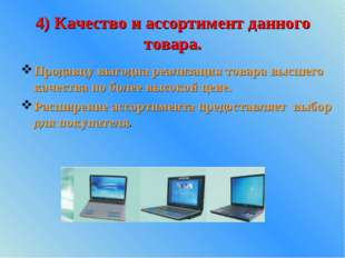 4) Качество и ассортимент данного товара. Продавцу выгодна реализация товара