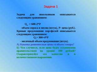 Задача для школьников описывается следующим уравнением: Qd = 600-2*Р -объем с
