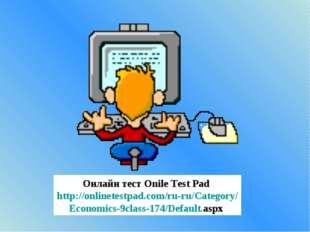 Oнлайн тест Onile Test Pad http://onlinetestpad.com/ru-ru/Category/ Economics