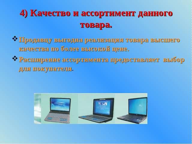 4) Качество и ассортимент данного товара. Продавцу выгодна реализация товара...