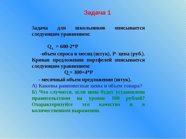 Задача для школьников описывается следующим уравнением: Qd = 600-2*Р -объем с...