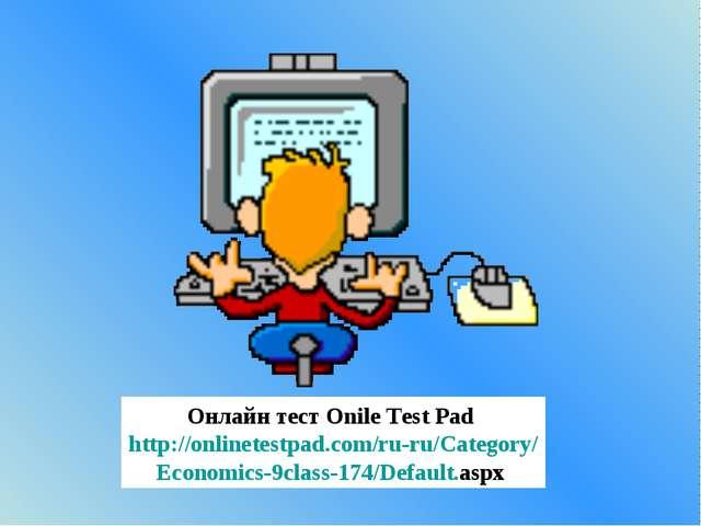 Oнлайн тест Onile Test Pad http://onlinetestpad.com/ru-ru/Category/ Economics...