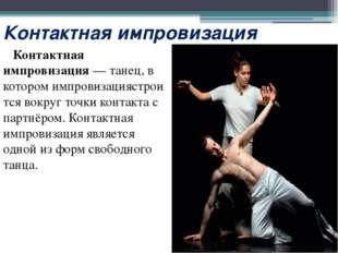 Контактная импровизация Контактная импровизация—танец, в которомимпровизац