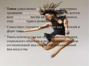 Танец существовал и существует в культурных традициях всех человеческих общес