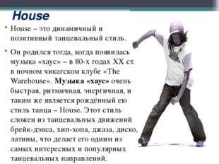 House House – это динамичный и позитивный танцевальный стиль. Он родился тогд