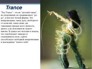 """Trance """"Psy-Trance"""" - это не """"детский танец"""", не спортивный, не традиционное"""