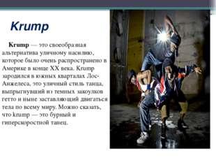Krump Krump— это своеобразная альтернатива уличному насилию, которое было оч