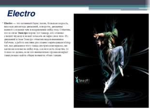 Electro Electro— это активный баунс телом, большая скорость, высокая амплит