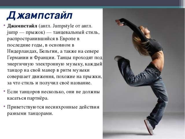 Джампстайл Джампстайл(англ. Jumpstyle от англ. jump — прыжок) — танцевальны...