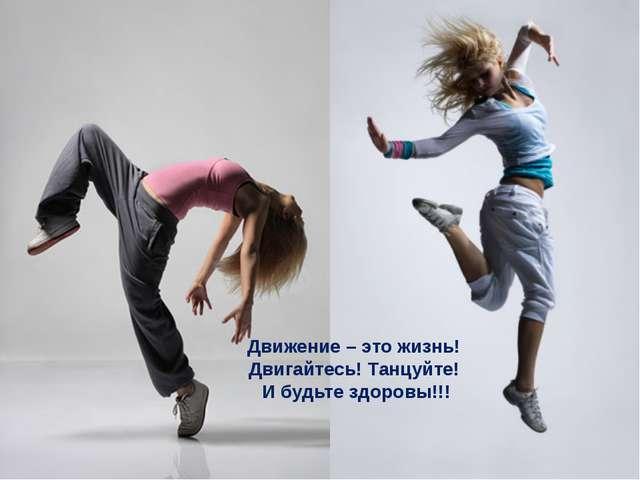 Движение – это жизнь! Двигайтесь! Танцуйте! И будьте здоровы!!!