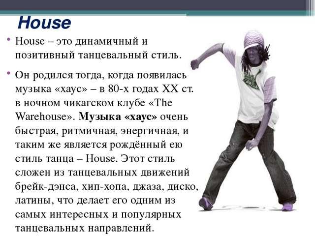 House House – это динамичный и позитивный танцевальный стиль. Он родился тогд...
