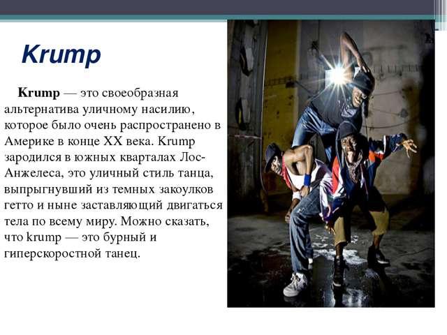 Krump Krump— это своеобразная альтернатива уличному насилию, которое было оч...