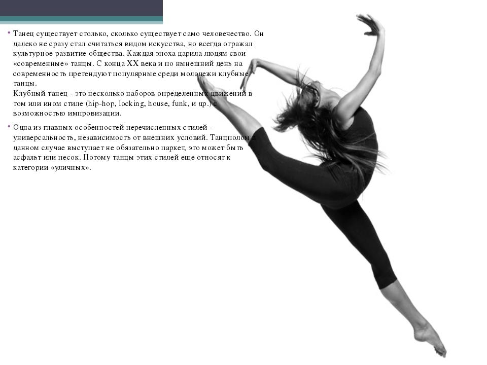 Танец существует столько, сколько существует само человечество. Он далеко не...