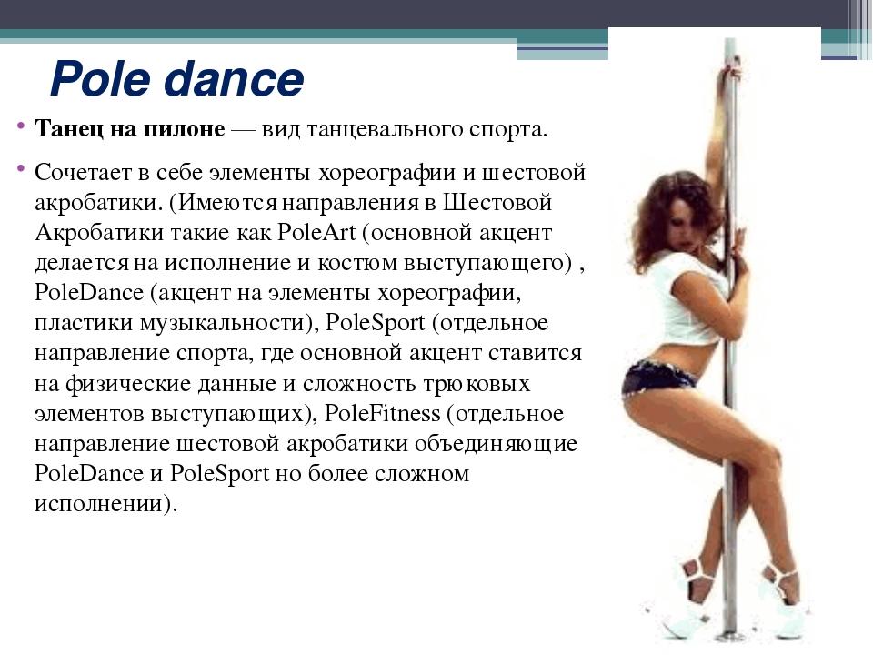 Pole dance Танец на пилоне— вид танцевального спорта. Сочетает в себе элеме...
