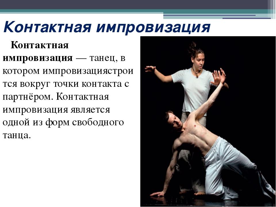 Контактная импровизация Контактная импровизация—танец, в которомимпровизац...