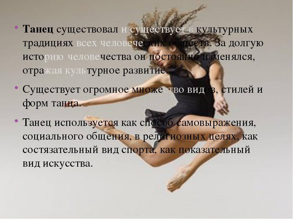Танец существовал и существует в культурных традициях всех человеческих общес...
