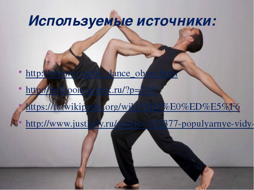 http://obrmos.ru/do_dance_obzor.html http://ballroom.tomsk.ru/?p=201\ https:/...