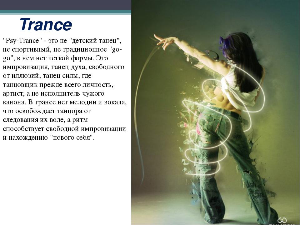 """Trance """"Psy-Trance"""" - это не """"детский танец"""", не спортивный, не традиционное..."""