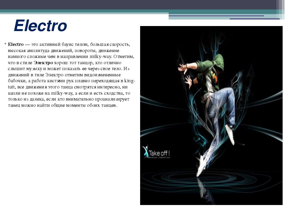 Electro Electro— это активный баунс телом, большая скорость, высокая амплит...