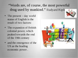 """Words are, of course, the most powerful drug used by mankind."" Rudyard Kipli"