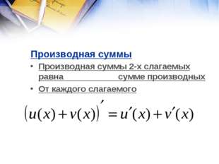 Производная суммы Производная суммы 2-х слагаемых равна сумме производных От