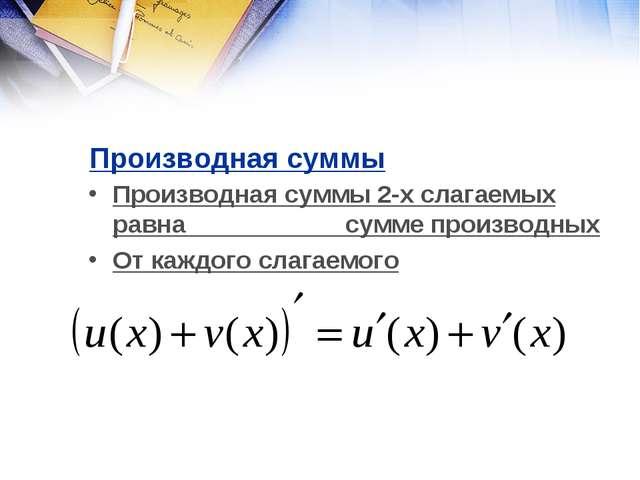 Производная суммы Производная суммы 2-х слагаемых равна сумме производных От...