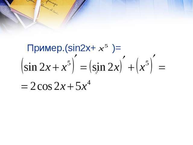 Пример.(sin2x+ )=