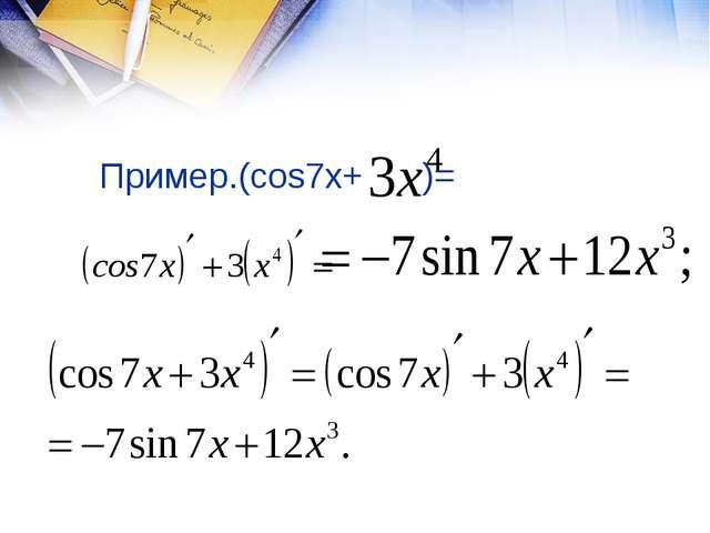 Пример.(cos7x+ )=